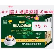 現貨(72入)UCC濾掛咖啡 UCC咖啡 濾掛咖啡 耳掛式咖啡 黑咖啡 沖泡咖啡 研磨咖啡 咖啡包 泡咖啡 UCC 咖啡 咖啡包