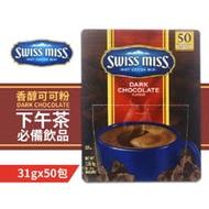 【Swiss Miss】熱可可粉大包裝2盒組(口味任選)