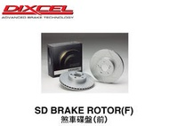 【Power Parts】DIXCEL SD 煞車碟盤(前) TOYOTA 86 / SUBARU BRZ