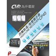 破盤王 台南 ㊣台灣製 Cub CP45 搭配原廠車輛胎壓 胎壓顯示器 胎壓接收器 胎壓偵測器 四輪胎溫 SUPER SENTRA TEANA TIIDA X-TRAIL 專用