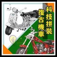 ORG《SD1952》4款~偉士牌 積木 自行車 哈雷 越野機車 組合積木 迷你積木 益智積木 科技拼裝積木 收藏 單車