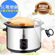 【鍋寶】5公升不銹鋼養生電燉鍋(SE-5050-D)