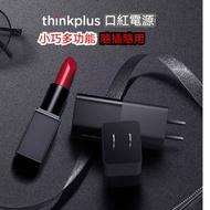 thinkplus 65w 口紅電源 現貨lenovo Innergie  65w