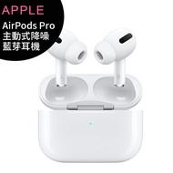 【防疫價】Apple 蘋果 AirPods Pro主動式降噪藍芽耳機 (MWP22TA/A)◆送WYLESS恆溫馬克杯(價值$1990)