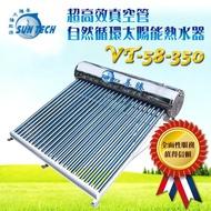 [SUNTECH 善騰]太陽能熱水器 ☆  / 機型 VT-58-350 安全、經濟、環保、耐用