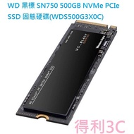 【折扣碼現折】 WD 黑標 SN750 500GB NVMe PCIe SSD 固態硬碟 (WDS500G3X0C)