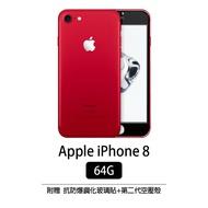 Apple iPhone 8 64G 4.7吋 中國紅  官換全新機 原廠正品