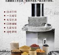 磨漿機 家用大型石磨腸粉機豆腐石磨米漿機全自動煎餅果子升降 第六空間 MKS