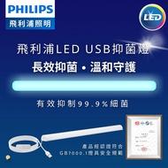 台灣公司貨 PHILIPS 飛利浦 LED USB 抑菌燈 殺菌燈 除菌燈 UVC 消毒口罩 臭氧紫光消毒燈管 防疫