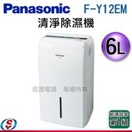可議價【信源電器】6L【Panasonic國際牌 清淨除濕機】F-Y12EM/FY12EM