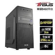 【華碩平台】i3四核{黯道狂龍}GT1030獨顯電玩機(i3-10100F/8G/1T/GT1030-2G)