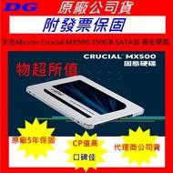 PS4 外接硬碟 附發票保固 美光 Micron MX500 250GB 500GB 250G MX 500 SSD