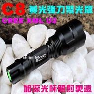 C8 CREE XML U2 黃光手電筒 強光手電筒 使用18650電池 LED 黃光 光面鋁燈杯聚光非常好【1A4A】