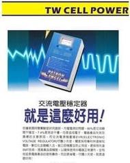 <騰旺 還你乾淨電源 EVR-5000VA >熱銷冠軍 最受歡迎的 穩壓器 AVR 突波雷擊保護(可自行調整輸出電壓)