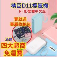 精臣 D11 標籤機 貼紙機 透明貼紙 打價寶 標籤貼紙身標籤機 打標機 打印機 標價機 D11