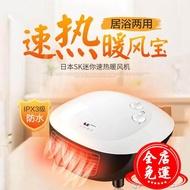 日本Sk取暖器暖風機電暖器浴室家用速熱迷你辦公室掛壁式暖爐節能WD 免運