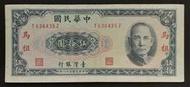 民國58年 外島鈔 馬祖 50元紙鈔 帶3劵 85成新