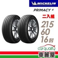 【Michelin 米其林】PRIMACY 4 高性能輪胎_送專業安裝 兩入組_215/60/16(PRI4)
