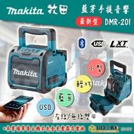 【現貨供應】MAKITA牧田 新款DMR201 藍芽喇叭 藍芽音響 USB插座 充電式/插電式雙用 防水防塵 MP3