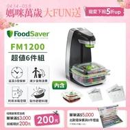 【買就送哈根達斯再抽Magimix調理機】美國FoodSaver-輕巧型真空密鮮器FM1200(經濟版-黑)