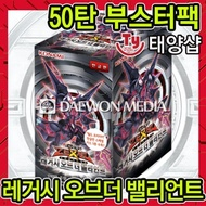 YuGiOh! booster pack of 50 disdaining the legacy of the baellieonteu the YuGiOh! cards/board game /