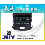 新竹贏達汽車音響 Mitsubishi Outlander JHY M系列 MS 九吋 專用安卓機