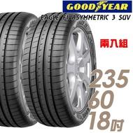 【GOODYEAR 固特異】EAGLE F1 ASYMMETRIC 3 SUV 高性能輪胎_二入組_235/60/18(車麗屋)