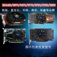 原裝拆機 HD5670 5770 6570 6770 7750 7770等hd5750 游戲顯卡 議價