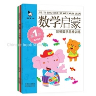 4 books Chinese Mathematical enlightenment book Children math books preschool education reading book for kids age 4-5