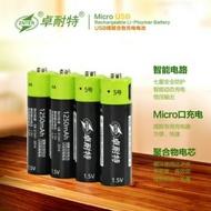 【大容量新上市】卓耐特 3號電池 4號電池 鋰電池 Micro USB 充電 1.5V 充電電池 AA電池 AAA電池