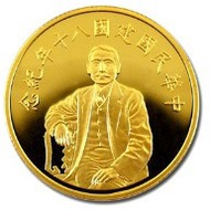 民國80年 中華民國 建國八十年 紀念 金幣 1盎司 -Shiny炫麗珠寶
