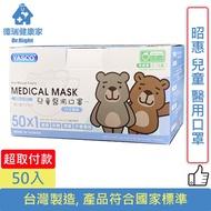 昭惠 兒童 醫用口罩 3D立體 50入/盒 雙鋼印