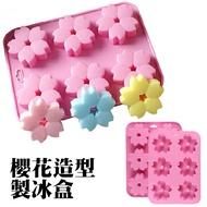 櫻花造型 矽膠模具 製冰盒 製冰格 果凍 巧克力 冰塊 手工皂(V50-2029)
