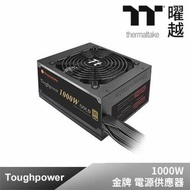 【Thermaltake 曜越】Toughpower 1000W 金牌 半模組 電源供應器(PS-TPD-1000MPCGTW-1)