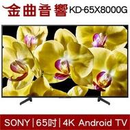 SONY 索尼 65吋 KD-65X8000G 4K LED 液晶 65X8000G 電視 2019|金曲音響