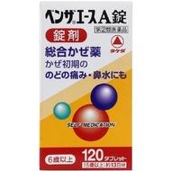 合利他命制药  Benza 【指定第2類醫藥品】武田藥品 benza 適用於早期感冒症狀A 120片