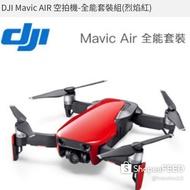 DJI Mavic Air.  空拍機(二手)套裝組