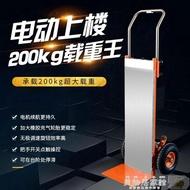 爬樓車 定制  電動爬樓車 電動上樓神器搬運爬樓機載重王樓梯車家電拉貨車  領券下定更優惠