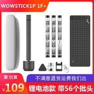 wowstick電動螺絲刀1f+ 迷妳便攜鋰電池精密 手機維修拆機手表1p+