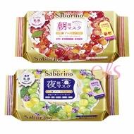 BCL SABORINO 奢華早安面膜 櫻桃/白葡萄 28枚入 ☆艾莉莎ELS☆