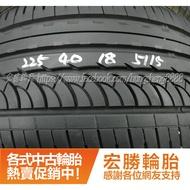 【宏勝輪胎】225 40 18 南港 AS-1 8成 4條 含工6000元 中古胎 落地胎 二手輪胎