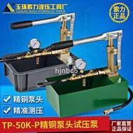 熱賣爆款T-50K-P手動試壓泵鐵箱銅頭水壓機打壓泵手動式壓力泵水管試壓泵