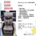 🚚包送貨 69219219按摩椅 massage chair osim oto ogawa panasonic itsu maxcare...