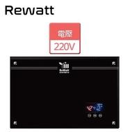 【ReWatt 綠瓦】即熱式數位電熱水器(QR-100)