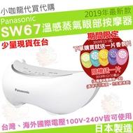 【小咖龍 現貨】 Panasonic 國際牌  EH-SW67 CSW67 SW67 溫感兩倍蒸氣眼部按摩器 眼睛 按摩 蒸氣 放鬆 保濕 日本製造