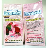 2台斤吸蜜鸚鵡營養優質飼料, 有助於調節腸道生理機能,調節吸蜜鳥寶大便成散噴狀問題/吸蜜飼料