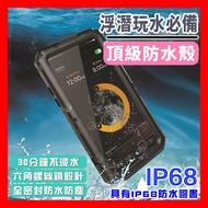 玩水必備 IP68防水 軍規防水手機殼 iPhone防水殼 通過認證 浮潛 防水殼 龍洞跳水 防摔防撞