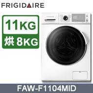 美國富及第 Frigidaire 11KG 洗脫烘滾筒洗衣機 FAW-F1104MID