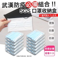 【Imakara】武漢防疫組合-SGS口罩收納盒 便攜款超值10入(醫療口罩、健保卡、鑰匙、零錢小物)