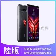 原封正品🌸華碩ASUS ROG Phone 3 [高通S865/S865+] ROG III 菁英版/經典版